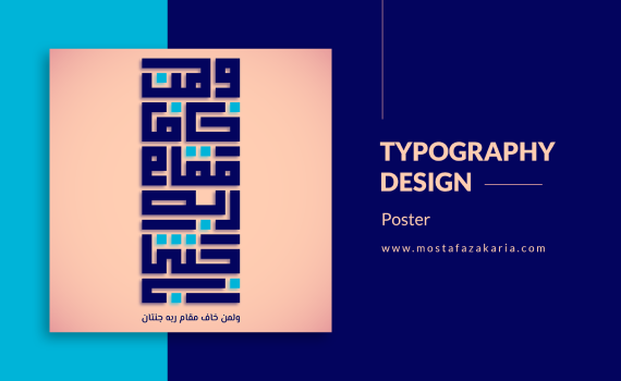 How To: Design Arabic Typography for Poster with Illustrator
